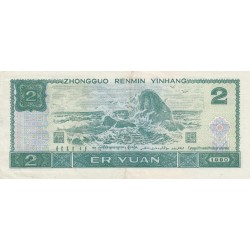 2 Yuan - Chine