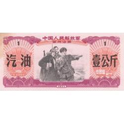 Billet à identifier - Chine