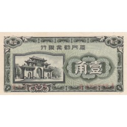 10 cent - The Amoy Industrial Bank - Chine