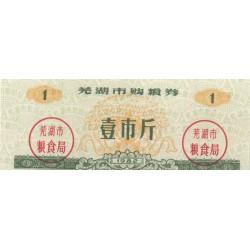 Billet à identifier - 1 - Chine - 1982