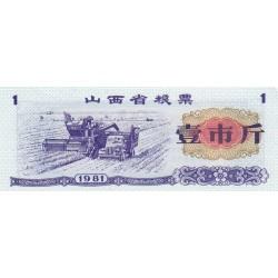 Billet à identifier - 1 - Chine - 1981