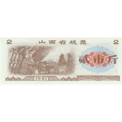 Billet à identifier - 2 - Chine - 1981